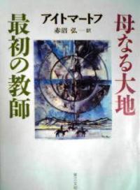 アジア・アフリカ文学館 | チン...