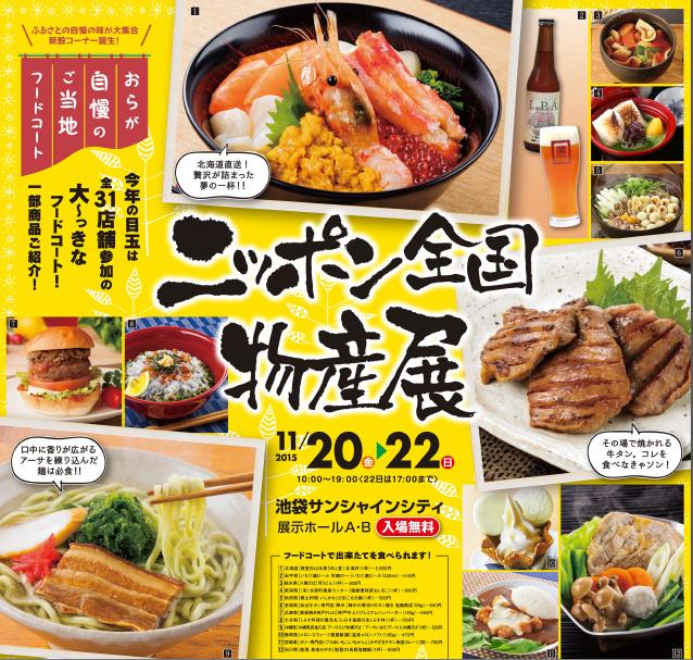 ニッポン全国物産展新企画「おらが自慢のご当地フードコート ...