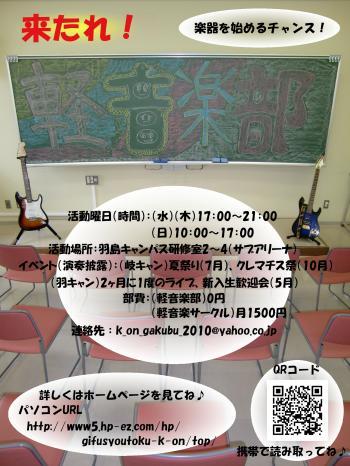 岐聖大 軽音楽部(岐阜キャンパス) 勧誘ポスター・使用中札