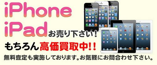 柏、我孫子、松戸 iPhoneX、8、8 Plus、7、7 Plus、iPad、ガラケー高価買取なら携帯買取ショップMPSにお任せてください! 画像