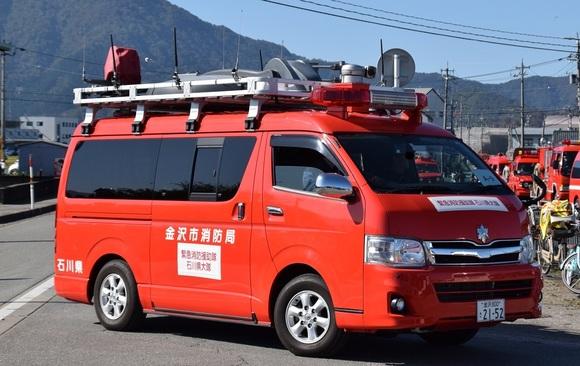 消防 金沢 局 市