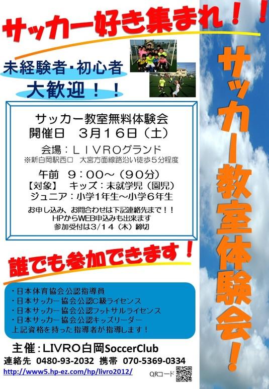 LIVRO無料体験会