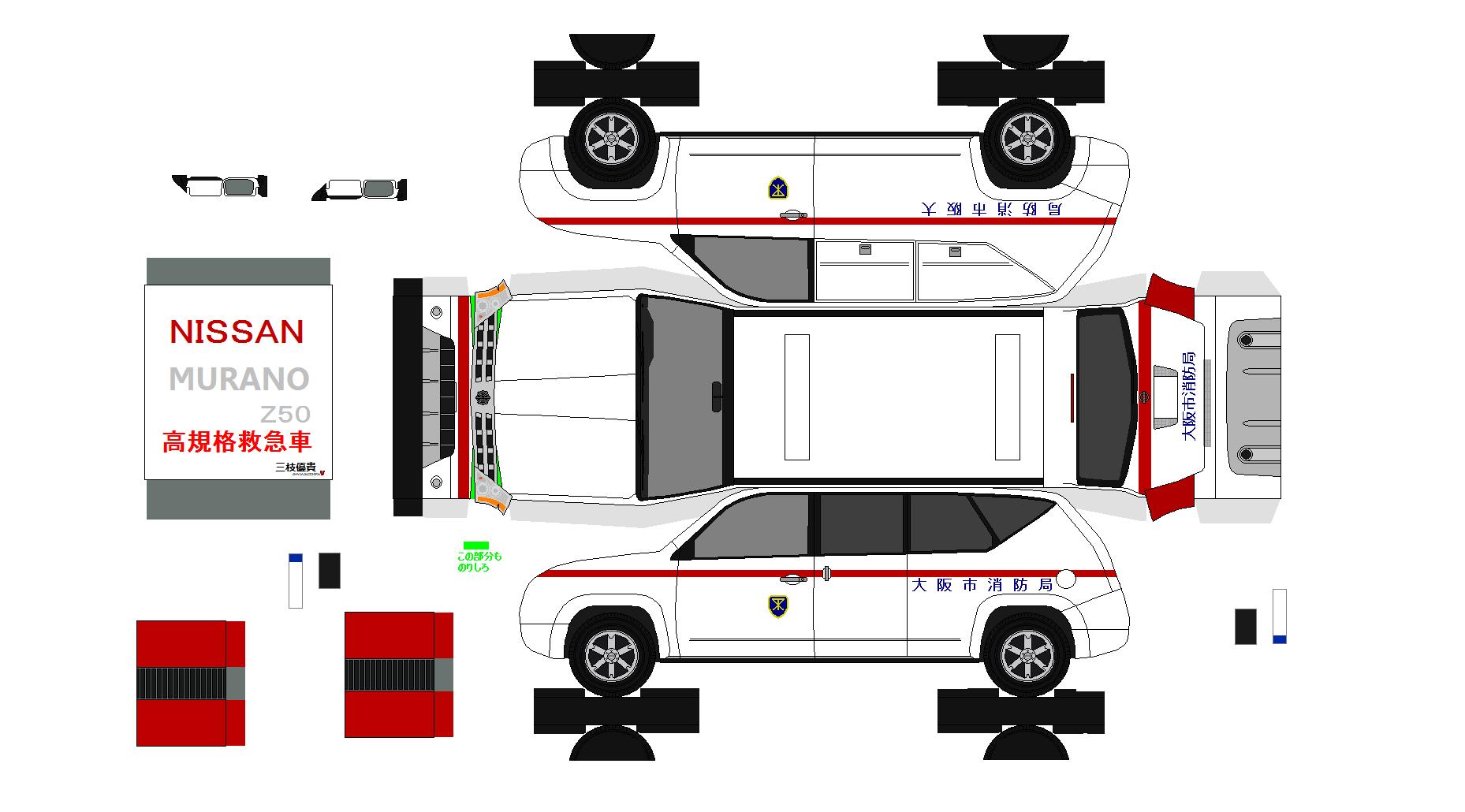 布沢アルペジオペーパークラフト館 日産車