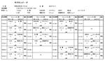 2017年度 6月17日(土)ラグロンリーグU-10 江川グランド試合結果