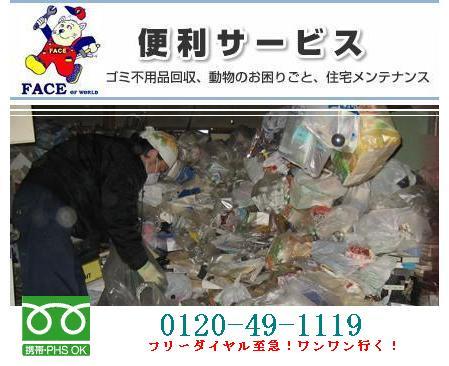 粗大 ゴミ 小平 市
