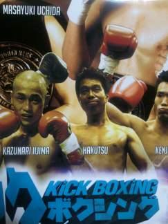 12・9 SOUL IN THE RING �]画像