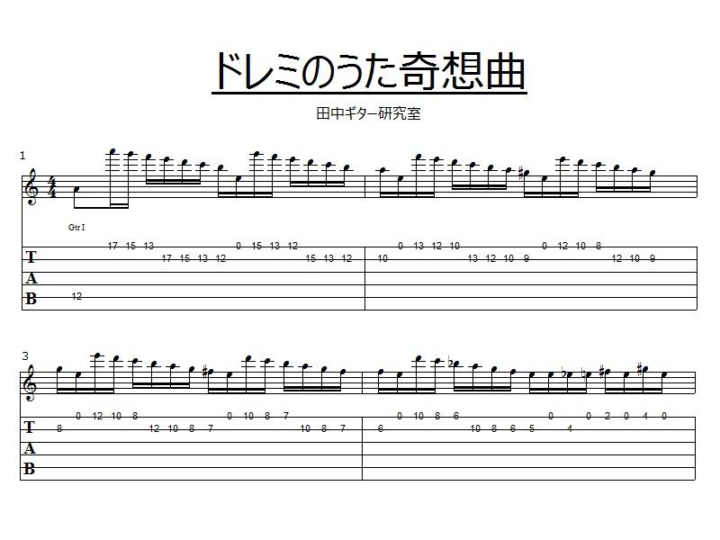 田中ギター研究室 ドレミのうた...